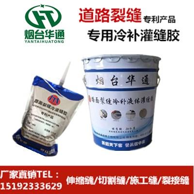 湖北宜昌路面灌缝胶被使用单位高度
