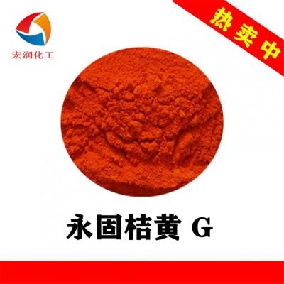 永固桔黄G 颜料橙13 色母粒捆扎绳专