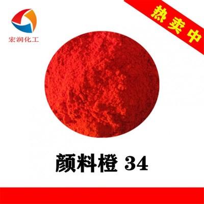 1349永固橙RL 颜料橙34 耐高温粉末