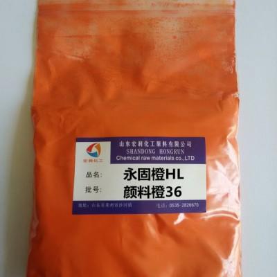 供应高性能橙色颜料永固橙HL颜料橙3