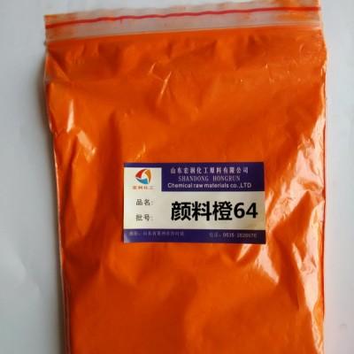 供应彩之源颜料橙64永固橙GP高性能