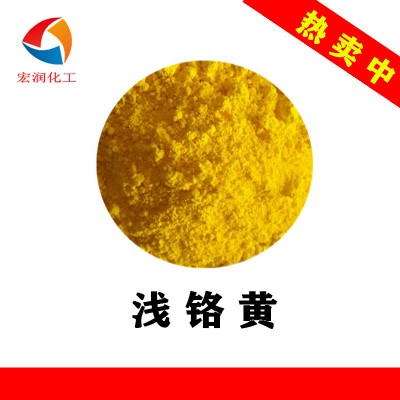 浅铬黄国标工程机械油漆颜料