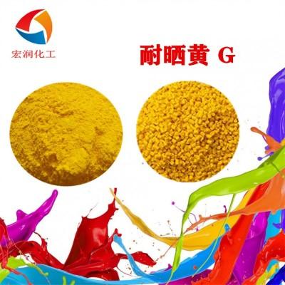供应彩之源涂料色浆颜料1125耐晒黄G