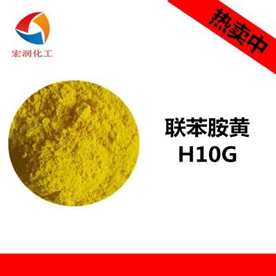 供应彩之源耐晒柠檬黄联苯胺黄H10G