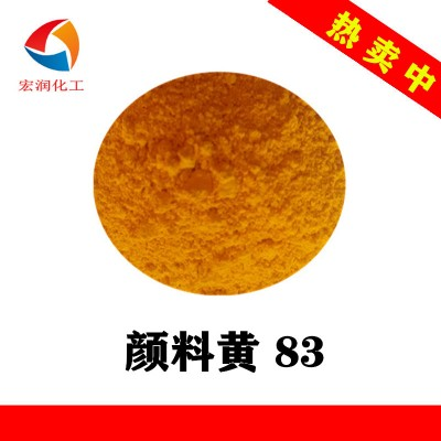 供应耐高温颜料黄83颜色鲜艳永固黄H