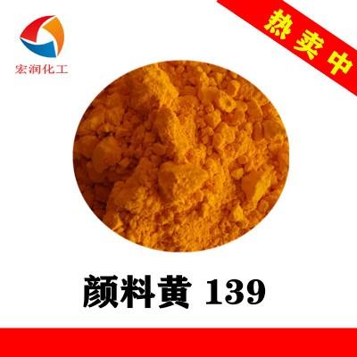 彩之源苯并咪唑酮黄高性能颜料黄139
