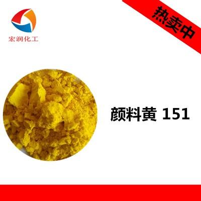 彩之源高性能户外耐晒PY151永固黄H4