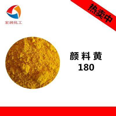 供应彩之源PY180高性能颜料永固黄HG