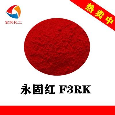 永固红F3RK颜料红170彩之源彩钢瓦涂