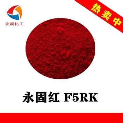 永固红F5RK彩之源种衣剂色浆颜料