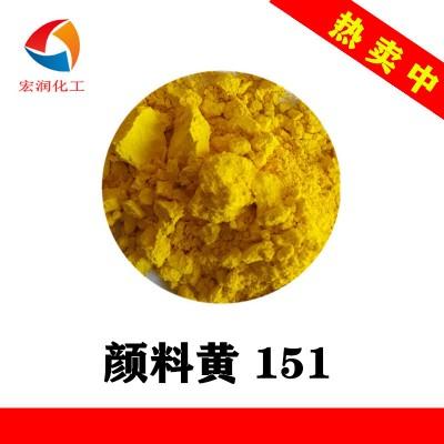 PY151耐晒永固黄H4G彩之源颜料黄151