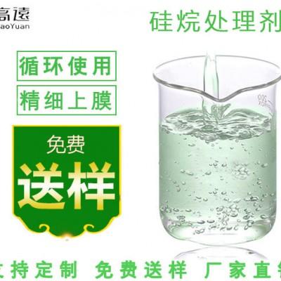 一种环保型钢铁磷化替代品硅烷处理
