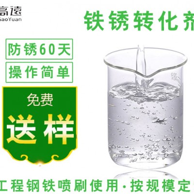 金属件免除锈防锈剂铁锈转化剂生产