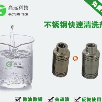不锈钢件表面油污油渍快速清洗剂 高