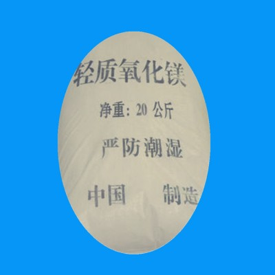 轻质氧化镁