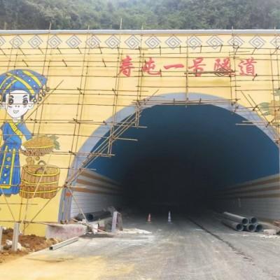 成都隧道防火涂料生产厂家   白沙龙